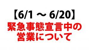 【6/1~6/20】緊急事態宣言について
