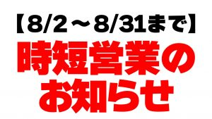 【8/2~8/31】時短営業について